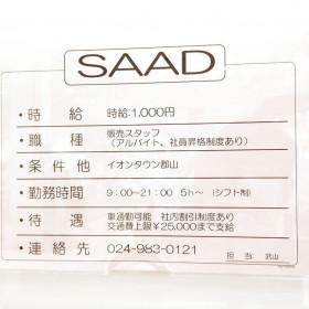 SAAD(サード) イオンタウン郡山店