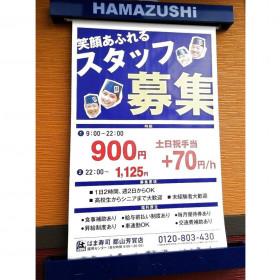 はま寿司 郡山芳賀店