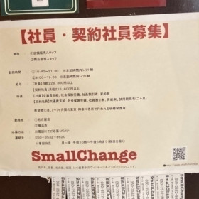 Small Change(スモール チェンジ) 名古屋店