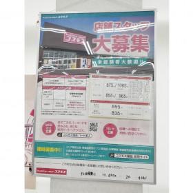 ディスカウント ドラッグ コスモス 佐伯常盤店