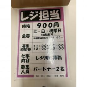ヨークベニマル 簗瀬店
