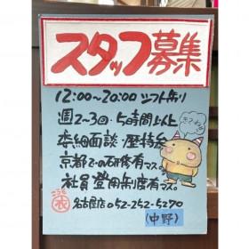 衣 名古屋店