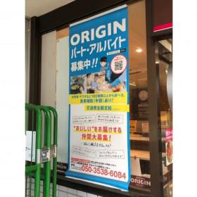 キッチンオリジン 武蔵境店