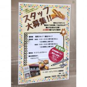 ベーカリーカフェクラウン 武蔵境店