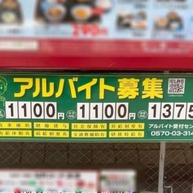 松屋吉祥寺南口店