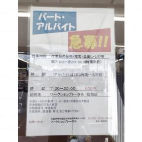 ワークショップトータル 鹿畑店