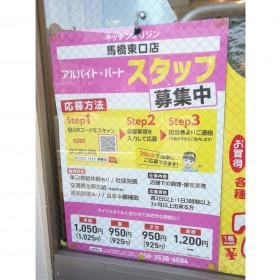 キッチンオリジン 馬橋東口店