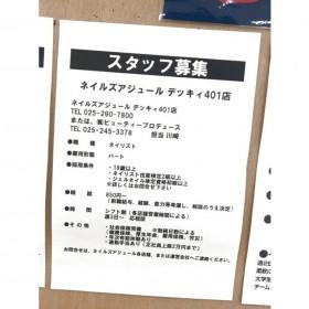 Nails Azur(ネイルズアジュール ) DeKKY401店