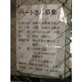 廻転寿司 冨士丸 大名店