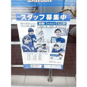 ローソン 宇都宮中岡本町店