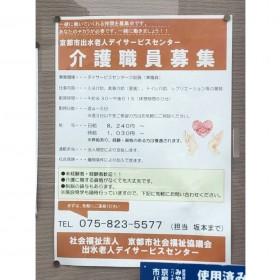 京都市出水老人デイサービスセンター