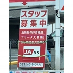 JA-SS JA全農京都 大井SS