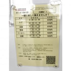 スーパーセンターオークワ 掛川店