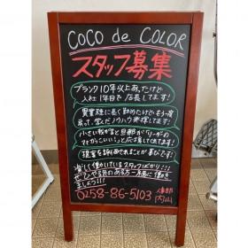ヘアカラー専門店 COCO de COLOR ウオロク長岡店