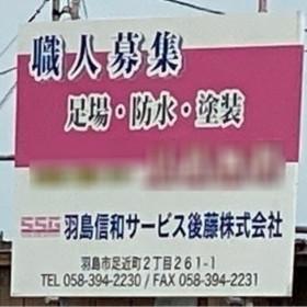 羽島信和サービス後藤株式会社