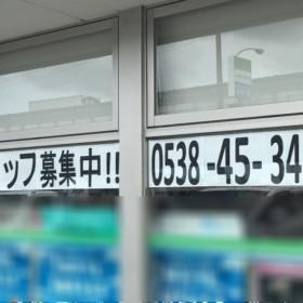 ファミリーマート 袋井国本店