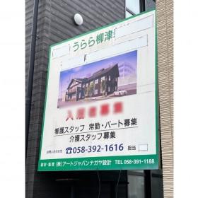 うららびより柳津/住宅型有料老人ホーム麗