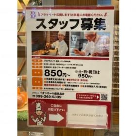 BAQET(バケット) イオンモール鹿児島店