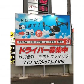 株式会社 吉秀トラフィック 京都本社