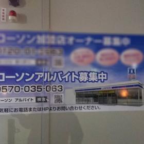 ローソン 藤枝瀬戸新屋店