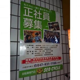 SEO CYCLE(セオサイクル) 行徳湊新田店