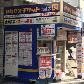 アクセスチケット 渋谷店