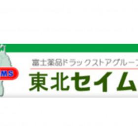 ドラッグセイムス(SEIMS)鶴岡宝田店