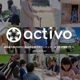 株式会社activo