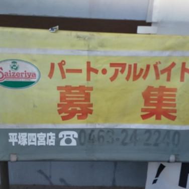 平塚 爆 ジャラン