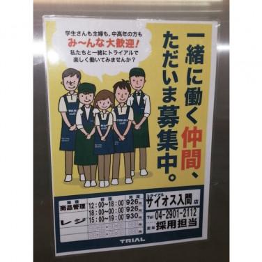入間 ジャパン ミート