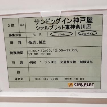 神奈川 ジェクサー 東