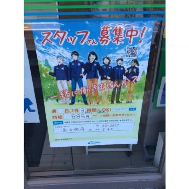 島田 杏林 堂
