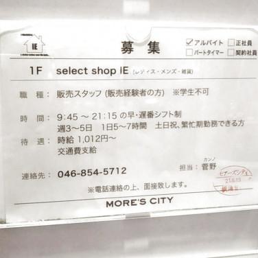 カ ベイサイド ストアーズ バイト コース コースカベイサイドストアーズ(旧ショッパーズプラザ横須賀)のバイト求人情報(W009486484)|シフトワークス
