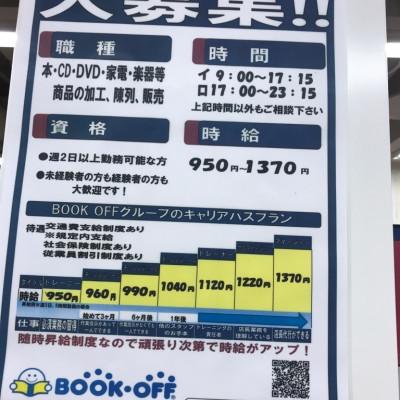 BOOKOFF(ブックオフ) 渋谷センター街店