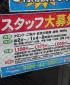 カラオケ館 渋谷東口店