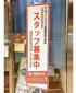 アルファクラブ武蔵野株式会社 上福岡営業所