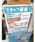 あきばお〜 七號店
