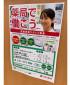 スギ薬局 町田高ヶ坂店