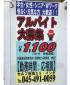 ◆車・バイク好きな方◆店舗スタッフ 時給1,100円☆