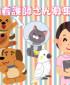 動物病院のオープニングスタッフ募集☆