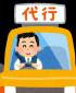 二種免許ある方大歓迎!運転代行ドライバーの募集です☆