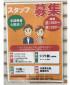 カラオケヒットパレードベスト10 藤沢店で働いてみませんか?