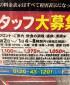 カラオケ館 渋谷東口店にてスタッフ募集中!