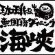 <海峡グループ>都内近郊29店舗を展開中!