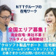 NTTコム チェオ株式会社 東京都世田谷区エリア(CSR) 画像1