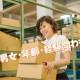 配送いただく商品は、食材や事務用品など多数☆