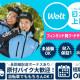 wolt(ウォルト)川崎/梶が谷駅周辺エリア 画像3