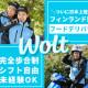 wolt(ウォルト)川崎/梶が谷駅周辺エリア 画像1
