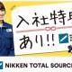 特典総額71.3万円!寮費無料◆LED等の電子部品製造