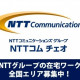 NTTコム チェオ株式会社 愛知県刈谷市エリア(CA) 画像2